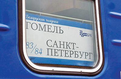 поезд-1
