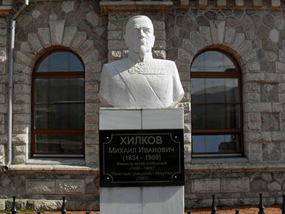 Бюст Михаила Хилкова на станции Слюдянка І Восточно-Сибирской железной дороги