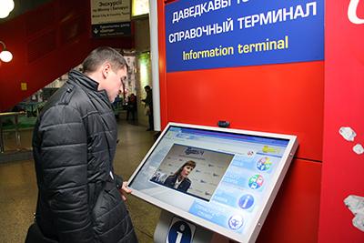 Благодаря новому терминалу пассажиры могут сделать видеозвонок в справочное бюро вокзала