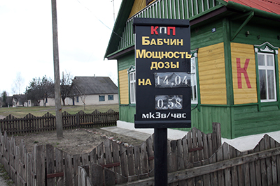 Бабчин - центр Полесского радиационно-экологического заповедника (2011 г.)