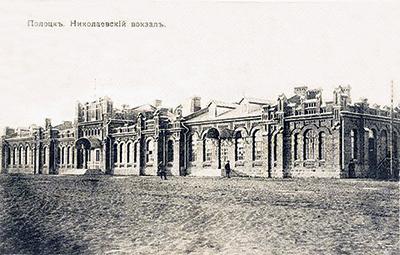 Здание Николаевского железнодорожного вокзала в Полоцке (XIX век)